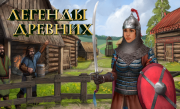 'Легенды Древних: Викинги и Славяне' - Пройди путь героя во времена великих походов викингов и древних славян.