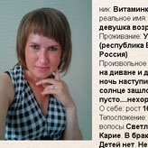 Скриншот к игре Знакомства ВИРтоМИР - ФлиртCity